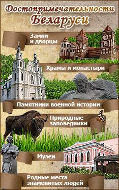 Достопримечательности Беларуси