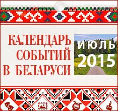 Календарь событий в Беларуси