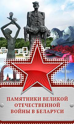 Памятники Великой Отечественной войны в Беларуси