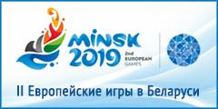 minsk2019.by