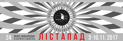 """Мінскі міжнародны кінафестываль """"Лістапад""""-2017"""