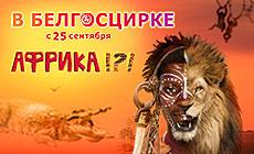"""Программа """"Африка!?!"""" в Белгосцирке"""
