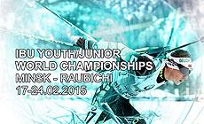 Чемпионат мира по биатлону среди юношей и юниоров
