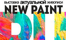 """Выставка актуальной живописи """"NEW PAINT. RU"""""""