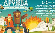 Festival Druzhba
