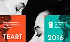 The 6th international theater art festival TEART