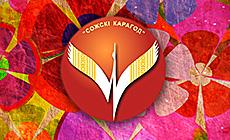 8th international choreography festival Sozhski Karagod