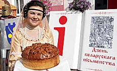 Day of Belarusian Written Language in Rogachev
