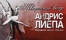 Andris Liepa's Diaghilev Gala