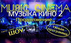World Cinema Music 2 in Minsk
