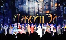 Premiere of Kim Breitburg's musical Jane Eyre