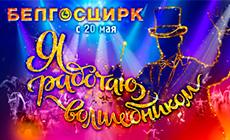 """Новая праграма ў Белдзяржцырку: """"Я працую чараўніком"""""""