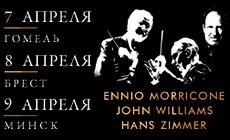 Канцэрт музыкі Ennio Morricone | John Williams | Hans Zimmer у Беларусі