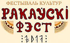 """Фестываль культур """"Ракаўскі фэст"""""""