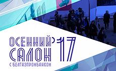 """Арт-праект """"Асенні салон з Белгазпрамбанкам"""" у Мінску"""