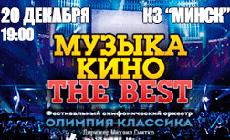 """Канцэрт """"Музыка сусветнага кіно – The Best"""" у Мінску"""