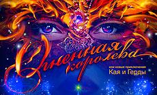 """Праграма """"Вогненная каралева"""" ў Белдзяржцырку"""