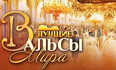 """Аркестр """"Алімпія-Класіка"""": Лепшыя вальсы свету"""