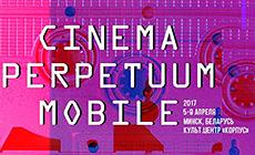 Міжнародны фестываль кароткаметражнага кіно Cinema Perpetuum Mobile