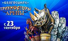 """Праграма """"Трыумфатары арэны"""" ў Белдзяржцырку"""