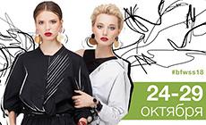Тыдзень моды ў Беларусі – Belarus Fashion Week SS'2018