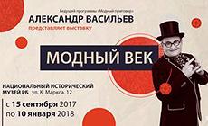 """Выстаўка Аляксандра Васільева """"Модны век"""" у Мінску"""