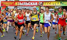 """Нацыянальны фестываль бегу """"Языльская дзясятка"""""""