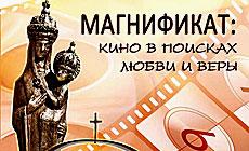 Міжнародны фестываль Magnificat-2013