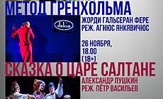 Гастролі Рускага драматычнага тэатра Літвы