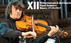 XII Міжнародны музычны фестываль Юрыя Башмета
