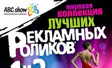 """""""ABC show"""" у Мінску"""