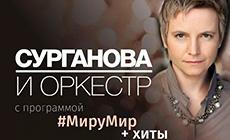 """""""Сурганава і Аркестр"""" у Мінску"""
