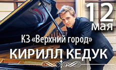 Піяніст Кірыл Кедук у Беларусі