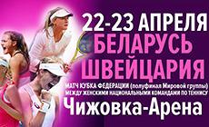 Паўфінал Кубка Федэрацыі-2017. Беларусь – Швейцарыя