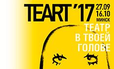 """VII Міжнародны форум тэатральнага мастацтва """"ТЭАРТ"""""""