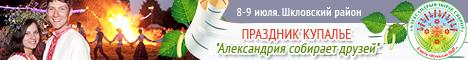 """Праздник Купалье """"Александрия собирает друзей""""-2017"""