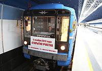 Открытие нового участка Минского метрополитена в 2012 году