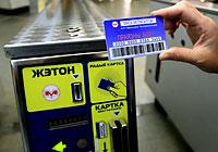 Оплата проезда в Минском метрополитене