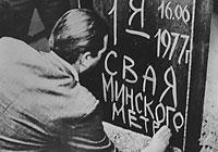 Будаўніцтва метро ў Мінску