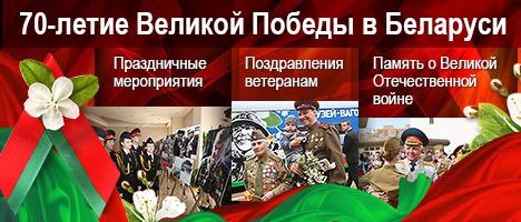 70-летие Великой Победы в Беларуси