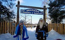 Estate of Grandfather Zimnik and Lady Blizzard in Naliboki Pushcha