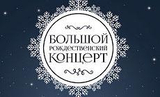 Big Christmas concert in Minsk