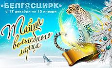 Mystery of Magic Box in Belarusian circus