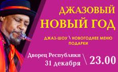 Jazz New Year at Palace of Republic