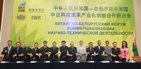 Беларусь и Китай создают центр развития инновационных технологий