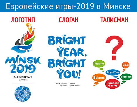 Объявлен открытый конкурс на разработку талисмана Евроигр-2019 в Минске