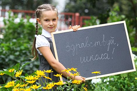 День знаний в Беларуси