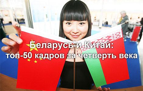Беларусь и Китай: топ-50 кадров за четверь века