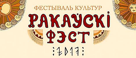 Rakauski Fest