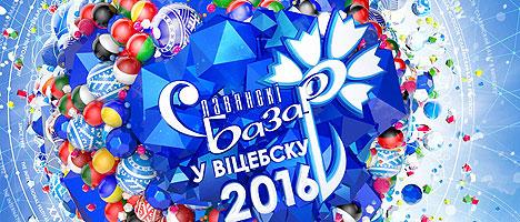 Slavonic Bazaar in Vitebsk 2016